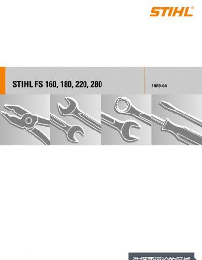 Stihl FS160, FS180, FS220, FS280 Brushcutters Service Manual